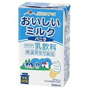 クーポン配布中★らくのうマザーズおいしいミルクバニラ250ml紙パック 24本入
