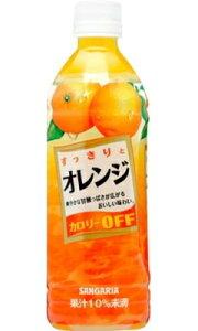 すっきりとオレンジ 500ml×24本 PET