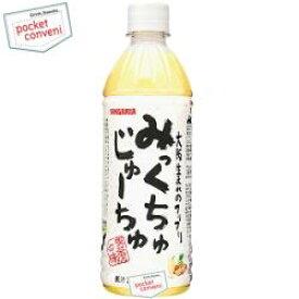 サンガリアみっくちゅじゅーちゅ500mlペットボトル 24本入