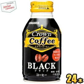 サンガリアクラウンコーヒー ブラック260gボトル缶 24本入