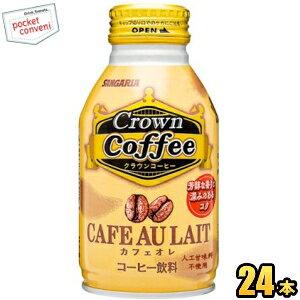 エントリー&リピート購入で最大1000ポイント★サンガリアクラウンコーヒー カフェオレ260gボトル缶 24本入