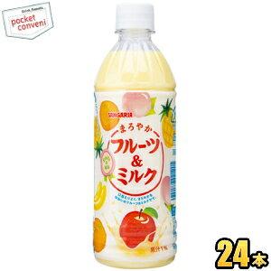 サンガリアまろやかフルーツ&ミルク500mlペットボトル 24本入 フルーツ牛乳