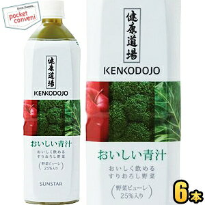 サンスター健康道場 おいしい青汁900gペットボトル 6本入(野菜ジュース)
