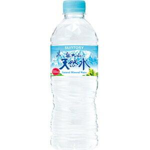 サントリー 天然水(南アルプス) 550ml ×24本