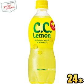 クーポン配布中★サントリーC.C.レモン【手売用】500mlペットボトル 24本入(CCレモン)