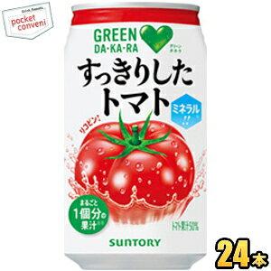 クーポン配布中★サントリーGREEN DAKARA(グリーンダカラ)すっきりしたトマト350g缶 24本入 熱中症対策