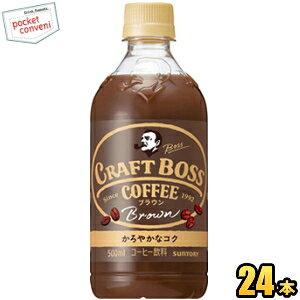 クーポン配布中★サントリーBOSSボス クラフトボス ブラウン500mlペットボトル 24本入(加糖コーヒー)