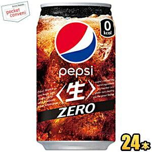 クーポン配布中★サントリーペプシ ジャパンコーラゼロ (ZERO)アメリカンサイズ 340ml缶 24本入 (PEPSI カロリーゼロ)