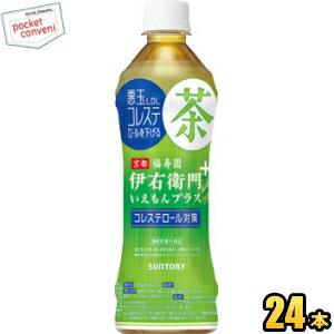 サントリー緑茶伊右衛門プラスコレステロール対策(機能性表示食品)500mlペットボトル24本入悪玉LDLコレステロールを下げる(いえもんお茶)