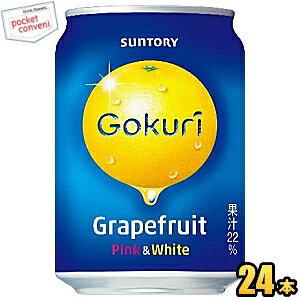 サントリーGokuri Grapefruit280g缶 24本入(ゴクリ グレープフルーツ)