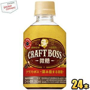 クーポン配布中★サントリーBOSSボス クラフトボス ブラウン280mlペットボトル 24本入(加糖コーヒー)