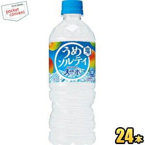 サントリー天然水 うめソルティ540mlペットボトル 24本入(梅ソルティ ミネラルウォーター 水 フレーバーウォーター 熱中症対策)