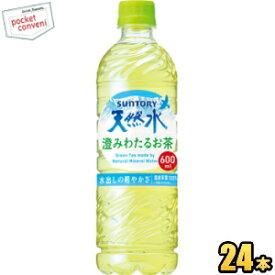 クーポン配布中★サントリー天然水 澄みわたるお茶600mlペットボトル 24本入(水出しの軽やかさ)