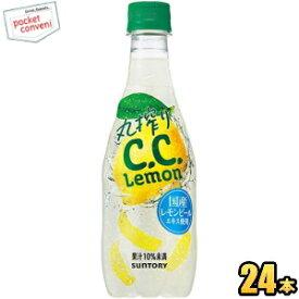 クーポン配布中★サントリー丸搾りC.C.レモン420mlペットボトル 24本入(丸搾りCCレモン)