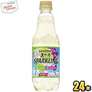サントリー 天然水 贅沢スパークリング 白ぶどう&赤ぶどう500mlペットボトル 24本入(ミネラルウォーター 水 ソーダ 炭酸水)