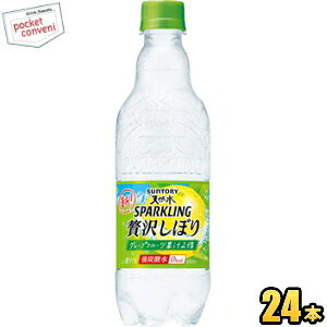 サントリー 天然水スパークリング 贅沢しぼり グレープフルーツ500mlペットボトル 24本入(ミネラルウォーター ゼロカロリー ソーダ 炭酸水)