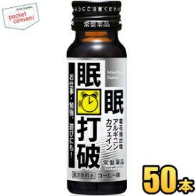 クーポン配布中★【50本入】常盤薬品眠眠打破 50ml瓶 50本入