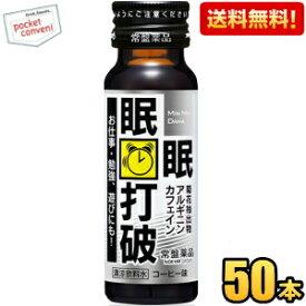 【50本入】常盤薬品眠眠打破 50ml瓶 50本入