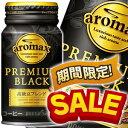 【期間限定特価】ポッカサッポロアロマックス プレミアムブラック170mlリシール缶 30本入