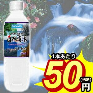 四季の恵み 自然湧水岐阜・養老500mlPET 24本入【軟水】[ミネラルウォーター 水 勝水]