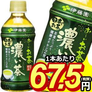 【期間限定特価】伊藤園お〜いお茶 濃い茶350mlペットボトル 24本入 [おーいお茶 濃いお茶]