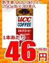 あす楽【期間限定特価】UCCミルクコーヒー250g缶 30本入