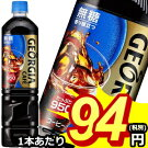 コカ・コーラジョージアボトルコーヒー無糖950mlペットボトル12本入〔コカコーラGEORGIAアイスコーヒー〕楽天スーパーセール中は全品ポイントUP02P26Mar16