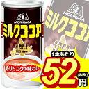あす楽【数量限定特価】森永製菓ミルクココア190g缶 30本入【賞味期限2017年7月以降】