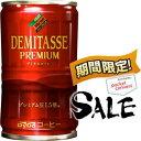 【期間限定特価】ダイドーブレンド デミタスコーヒー150g缶 30本入
