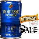 【期間限定特価】ダイドーブレンドデミタス微糖150g缶 30本入 [缶コーヒー]