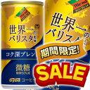 【期間限定特価】ダイドーブレンドコク深ブレンド微糖世界一のバリスタ監修185g缶 30本入