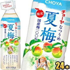 チョーヤ CHOYA夏梅 限定出荷500gペットボトル 24本入(梅ジュース 紀州産南高梅使用)
