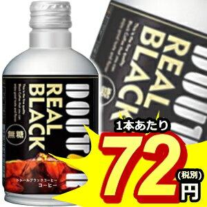 あす楽【数量限定特価】ドトールコーヒードトールブラックコーヒー レアルブラック260gボトル缶 24本入[REAL BLACK 無糖 ボトル缶コーヒー]