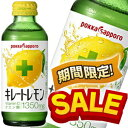 【期間限定特価】ポッカサッポロ キレートレモン155ml瓶 24本入
