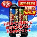期間限定特価【送料無料】コカ・コーラ ジョージアボトルコーヒー選べるセット(無糖or甘さひかえめ)950mlペットボトル…