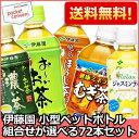【送料無料】伊藤園選べるお茶シリーズ350ml・320ml小容量ペットボトル 72本(24本×3...
