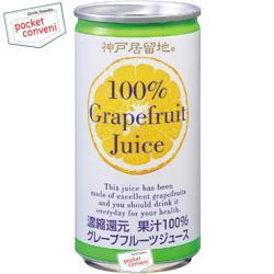 富永貿易 神戸居留地グレープフルーツ100%185g缶 30本入(果汁100%)