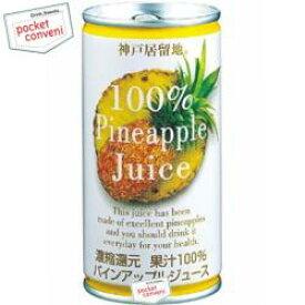 ママ割ポイント5倍★富永貿易 神戸居留地パインアップル100%185g缶 30本入(果汁100% パイナップルジュース)