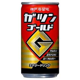 富永貿易 神戸居留地ガツンゴールド185ml缶 30本入