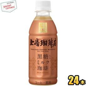 クーポン配布中★UCC 上島珈琲店黒糖入りミルク珈琲270mlペットボトル 24本入(ミルクコーヒー) HOT&COLD