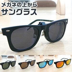 【メール便】 メガネの上から サングラス 偏光レンズ ミラーコート クリップオンサングラス