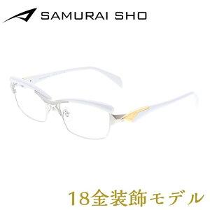 哀川翔 サムライ翔 メガネ フレーム SAMURAISHO 18金装飾モデル 限定 SS-J29-1 ♯WH男性 メンズ 新品 専用ケース付き