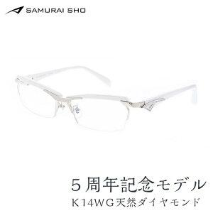 【限定1本】 哀川翔 メガネ フレーム SAMURAISHO 5周年記念 限定 SS-T24 ♯WH'5ファイブスターモデル 天然ダイヤモンド 男性 メンズ 新品 専用ケース付き