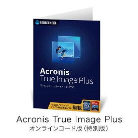 バックアップ ソフト バックアップソフト データ復元 クローン作成 パソコン安全消去ソフト 安全消去 Acronis True Image Plus オンラインコード版