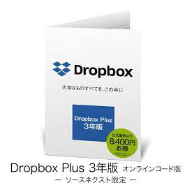 【メーカー公式価格より安い】 Dropbox Plus ドロップボックス プラス 3年版 オンラインコード版 Zoom 連携 2TB 大容量 ファイル 保管 復元 メールサポート セキュリティー ソースネクスト 【正規代理店】