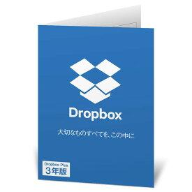 【メーカー公式価格より安い】Dropbox Plus 3年版 オンラインコード版 【正規代理店 ソースネクストだけの3年版】