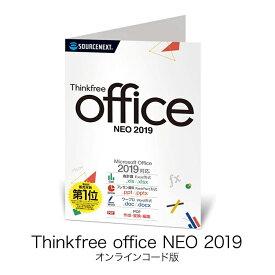 Thinkfree office NEO 2019 オンラインコード版 オフィスソフト Microsoft 互換 Cell Excel Word Show Powerpoint クリップアート フルカラー ガイドブック PDF 編集 パスワード ソースネクス