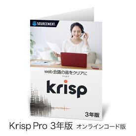 【メーカー公式価格より安い】 Krisp Pro クリスプ プロ 3年版 オンラインコード版 ノイズキャンセリング web 会議 ノイズ AI リモート コールセンター オンラインゲーム YouTube ユーチューブ テレワーク セキュリティ