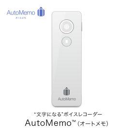ボイスレコーダー 小型 高音質 長時間 音声ファイル 自動テキスト化 テキスト化ツール AutoMemo オートメモ ホワイト AM1WH クラウド保存