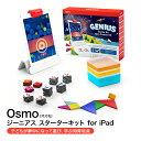 Osmo オズモ ジーニアス スターターキット for iPad 知育玩具 教材 学習 数字 算数 計算力 お絵描き 理科 英単語 英語…